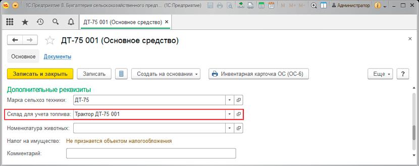ГСМ в 1С Бухгалтерия сельскохозяйственного предприятия. КОРП