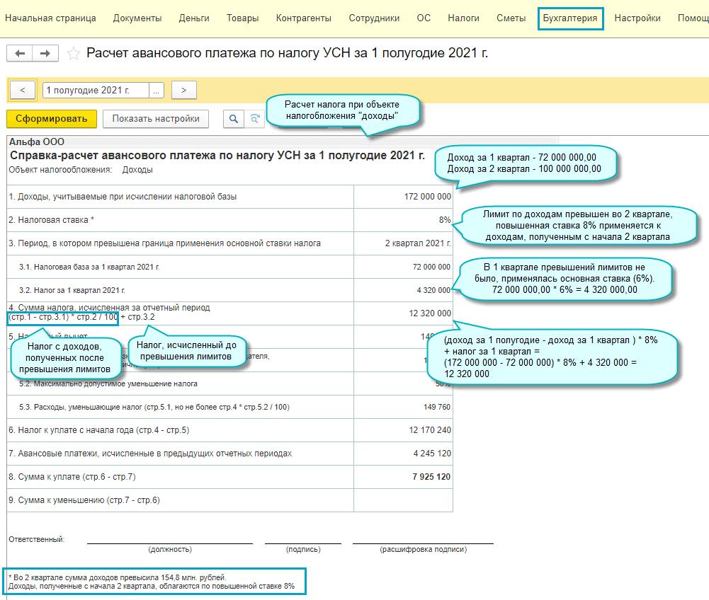 Справка-расчет по налогу УСН в 1С Бухгалтерии НКО