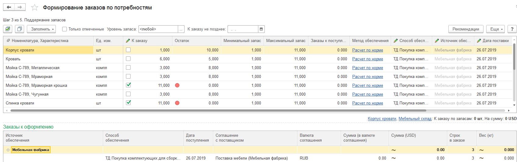 Формирование заказов по потребностям в 1С Комплексная автоматизация
