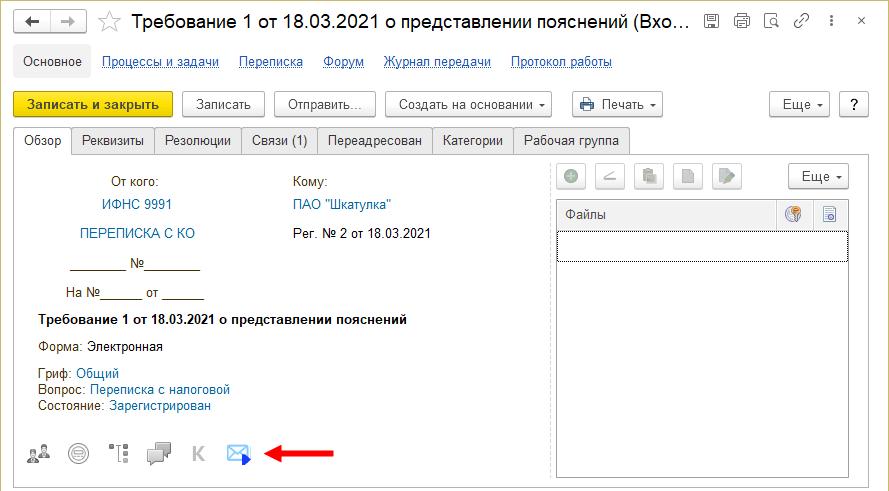 Обмен документами с контролирующими органами в 1С ДО