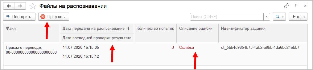 Новое в распознавании файлов при помощи сервиса в 1С Документооборот