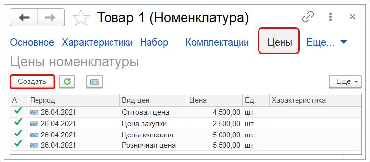 Установка цен в 1С УНФ