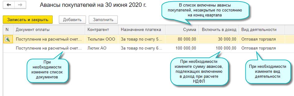 НДФЛ в 1С БП