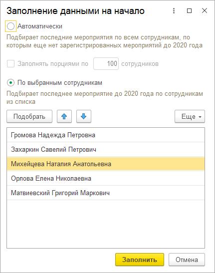 Регистрация кадровых мероприятий до 2020 года в 1С Бухгалтерия предприятия