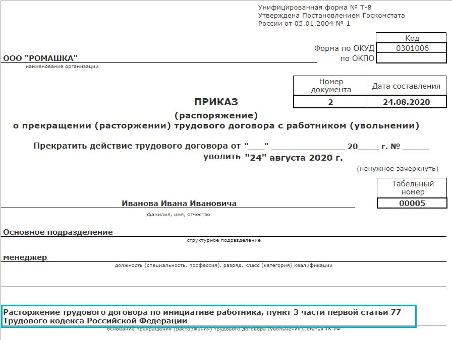 Редактирование наименования основания увольнения сотрудников в 1С Садовод