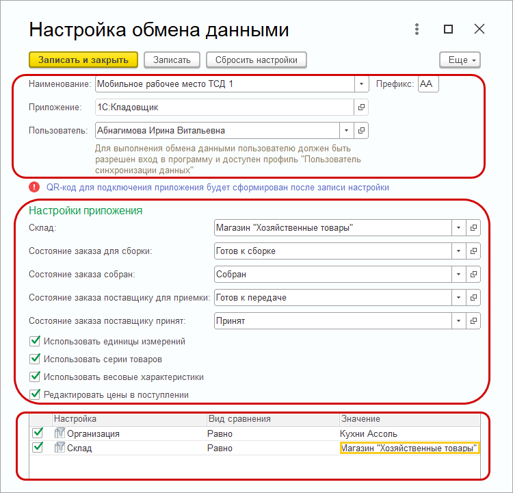 Мобильное приложение «1С:Кладовщик» в 1С УНФ