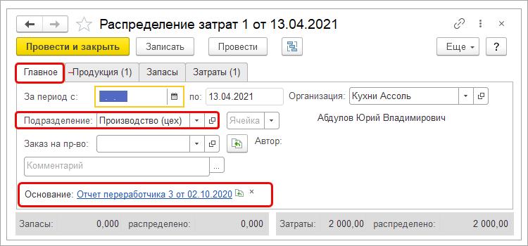 Распределение затрат из отчета переработчика и заказ-наряда в 1С УНФ