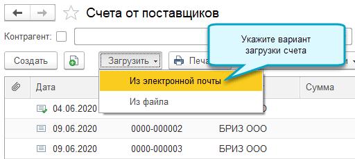 Загрузка счетов поставщиков в 1С Бухгалтерия предприятия
