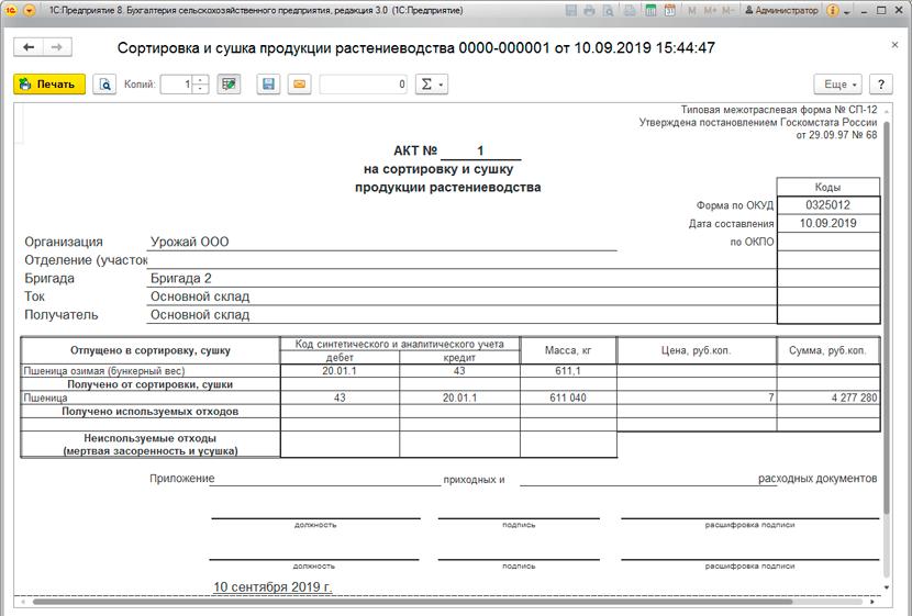Сортировка и сушка продукции растениеводства в 1С Бухгалтерия сельскохозяйственного предприятия. КОРП