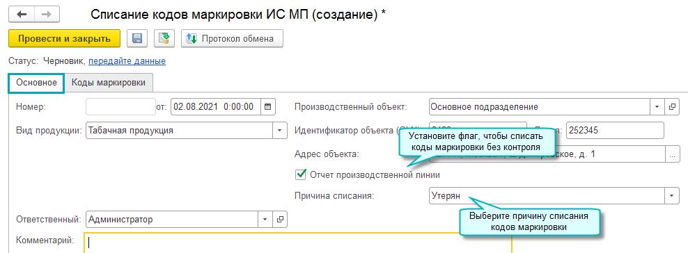Новое в версии 3.0.99 в 1С БП