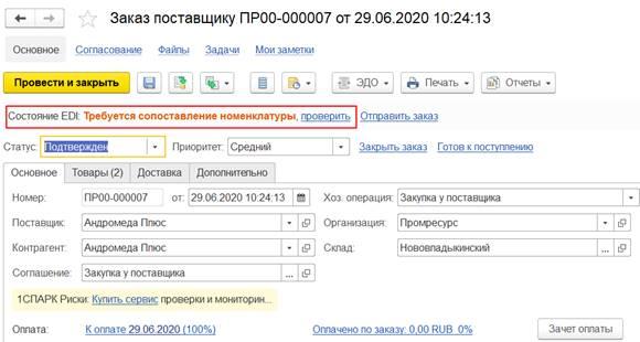 Подготовка, отправка и контроль состояния заказов в 1С УТ