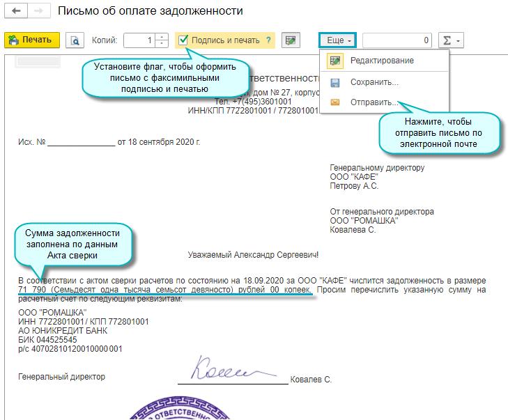 Письмо должнику о погашении задолженности в 1С Бухгалтерия НКО