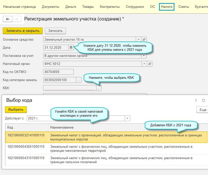КБК по земельному налогу в 1С Бухгалтерии НКО