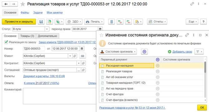 Изменение и контроль состояния оригиналов первичных документов в 1С УТ