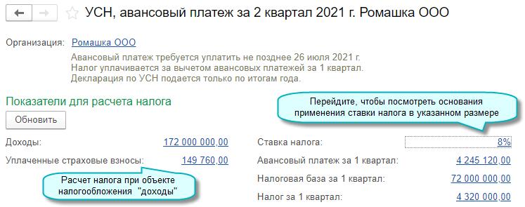 Помощник расчета налога УСН в 1С Бухгалтерии НКО