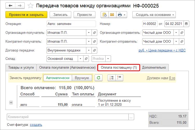 Зачет авансов при передаче между организациями в 1С УНФ