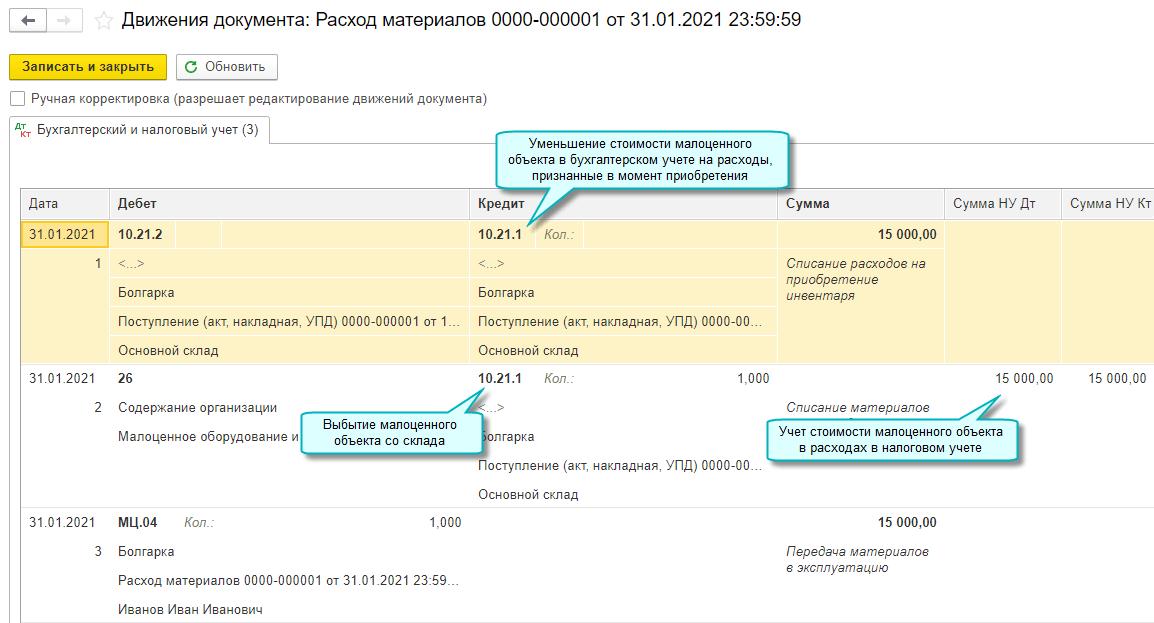 Учет малоценного оборудования и запасов в 1С Бухгалтерия НКО