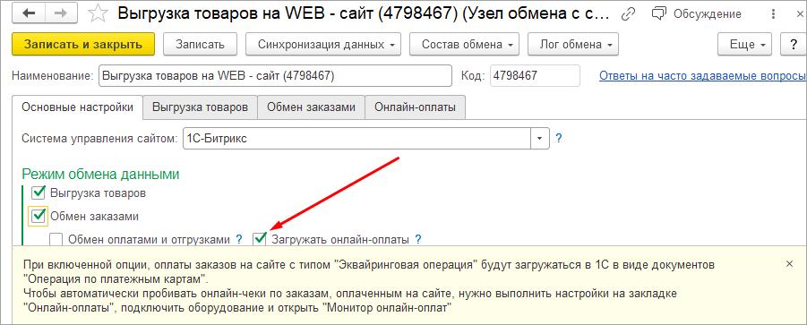 Удаленная автоматическая печать чеков в 1С УНФ