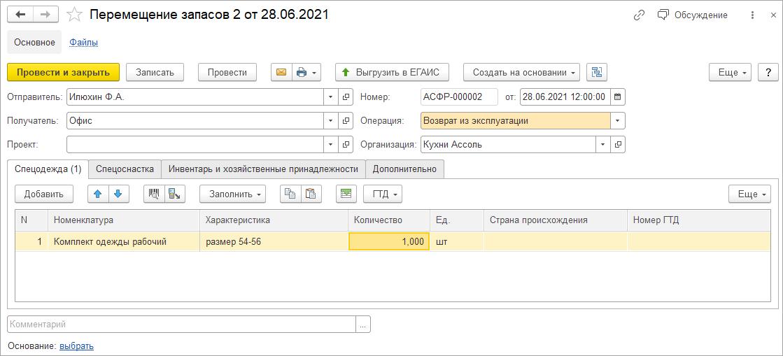 Учет спецодежды в 1С УНФ