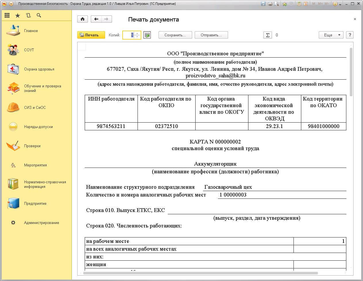 Печать документа в 1С Охрана труда