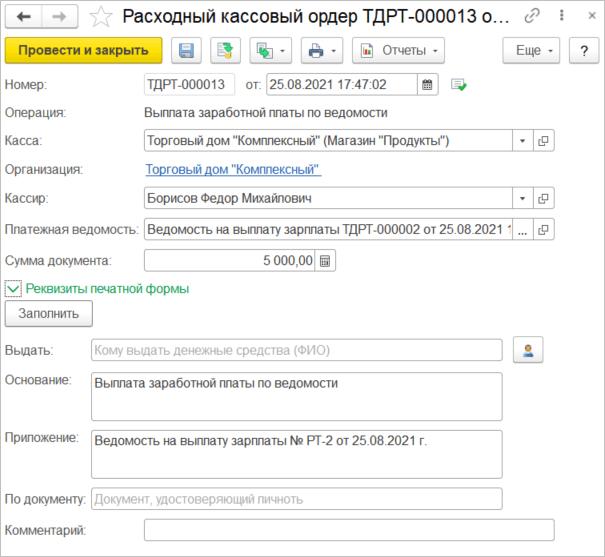 Новое в версии 2.3.9.42 в 1С Розница