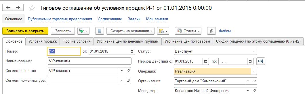 Типовое соглашение об условиях продаж в 1С Комплексная автоматизация