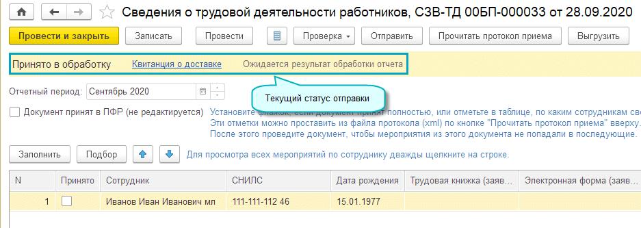 Статус отправки отчета в ПФР через 1С-Отчетность в 1С Садовод