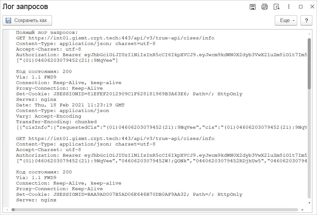 Рабочее место «Проверка кодов маркировки» в 1С Розница