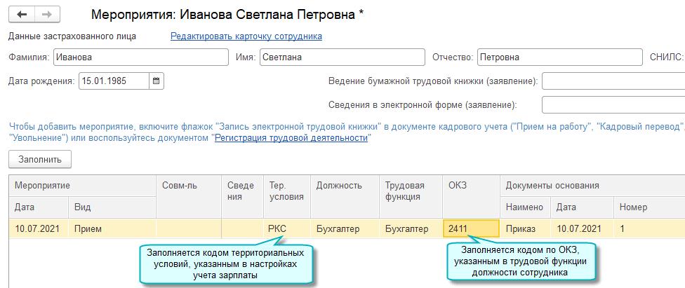 Форма СЗВ-ТД с 01.07.2021 в 1С БП