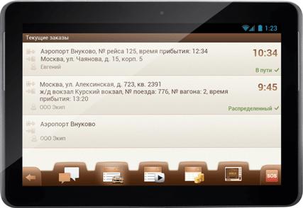 Мобильное приложение в 1С Такси и аренда автомобилей
