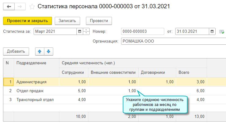 Средняя численность для определения ставки налога УСН в 1С НКО