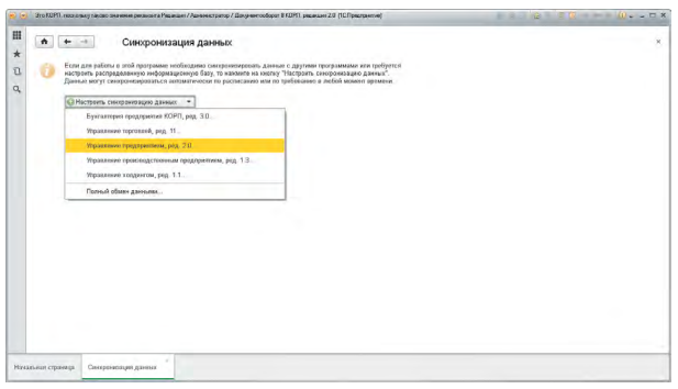 Синхронизация данных в 1С Документооборот 8