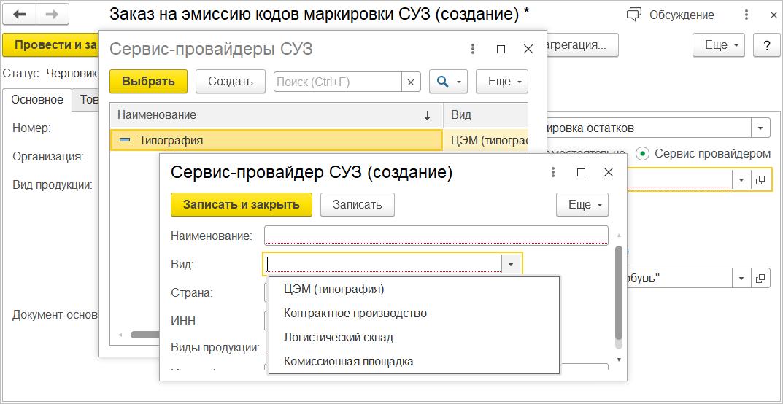 Заказ на эмиссию кодов маркировки СУЗ в 1С Розница