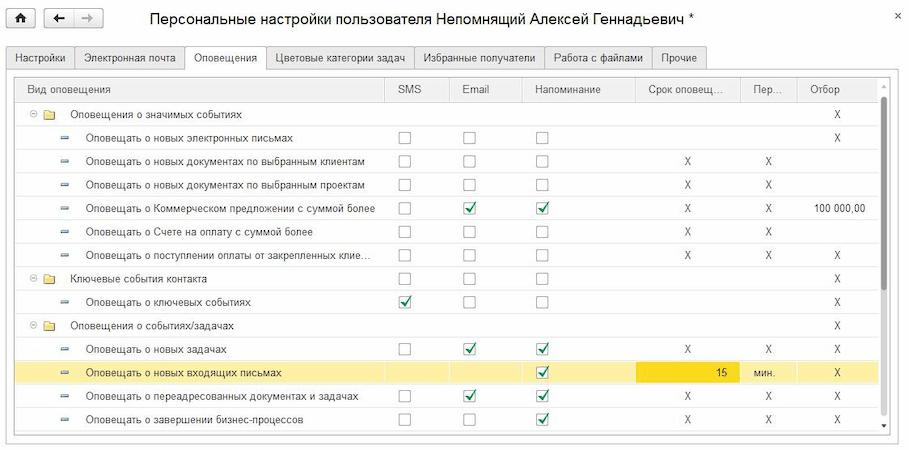 Настройка оповещений пользователя в 1С CRM ПРОФ