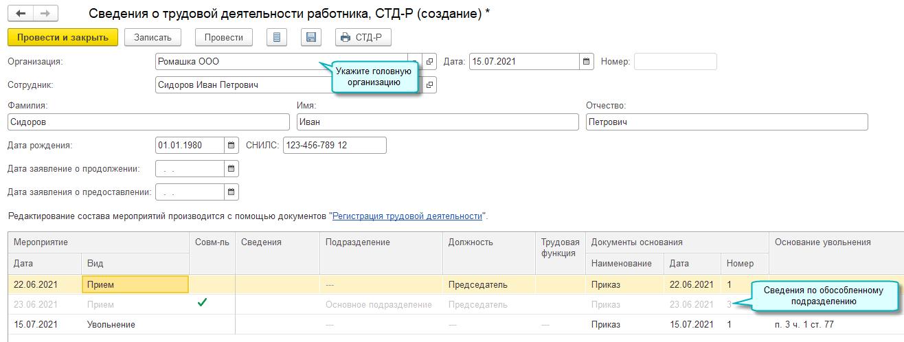 Форма СТД-Р в 1С БП