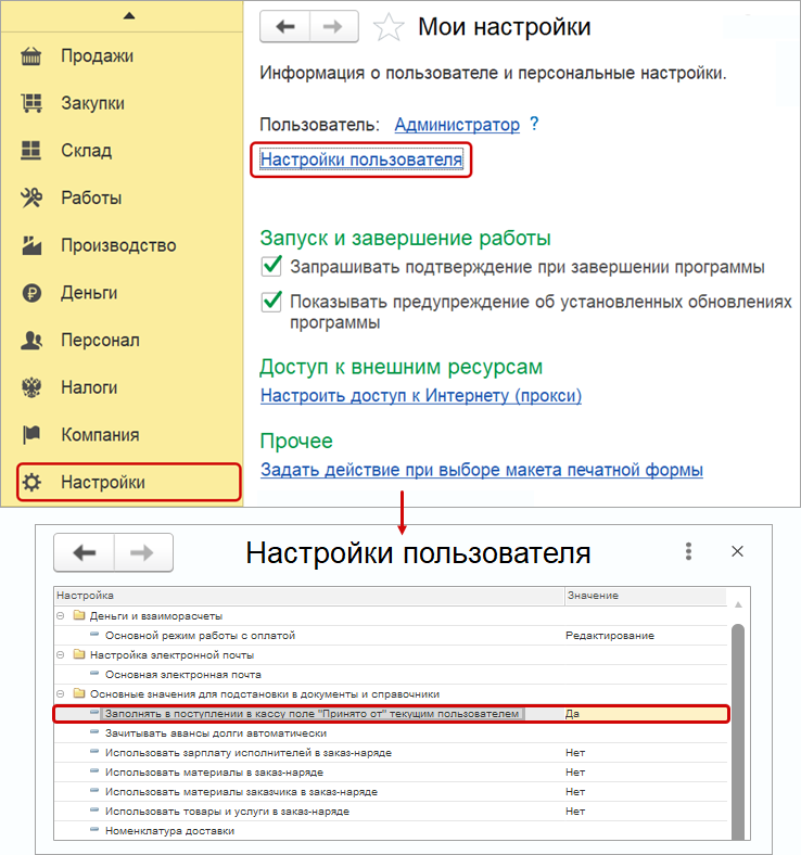 Удобные автоматические заполнения в кассовых документах в 1С УНФ