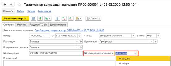 Генерация номеров ГТД в таможенной декларации на импорт в 1С КА
