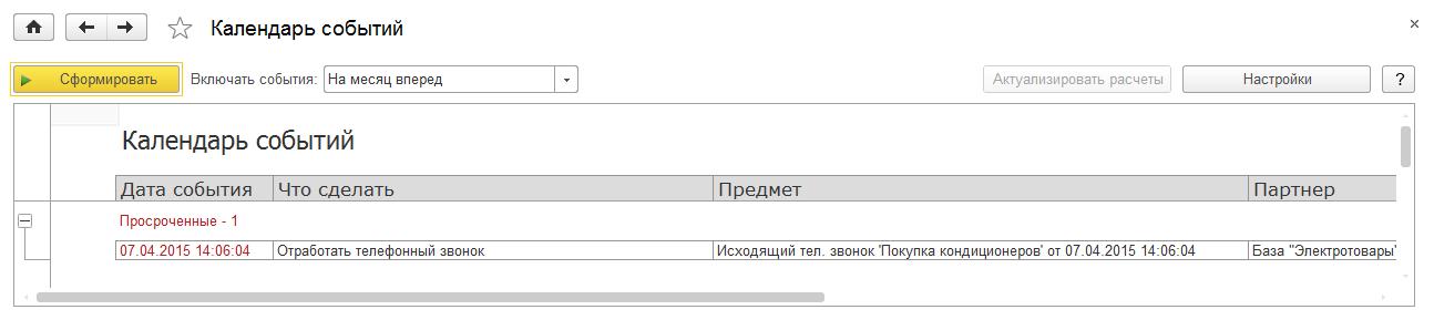 Календарь событий в 1С Комплексная автоматизация