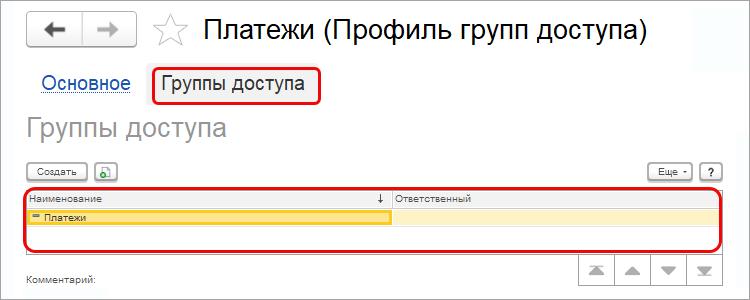 Профили групп доступа в 1С УНФ