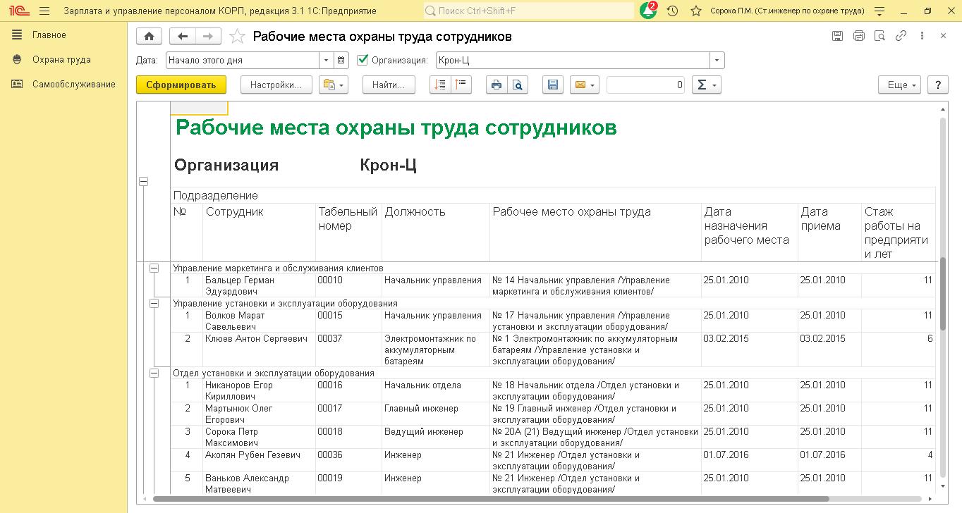 Аналитика охраны труда в 1С ЗУП