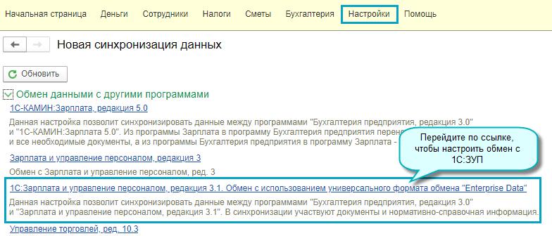 Синхронизация с 1С ЗУП в 1С Бухгалтерия НКО