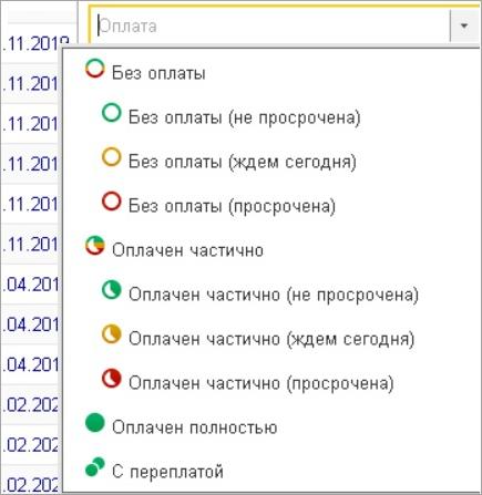 Новые значения фильтров в 1С УНФ