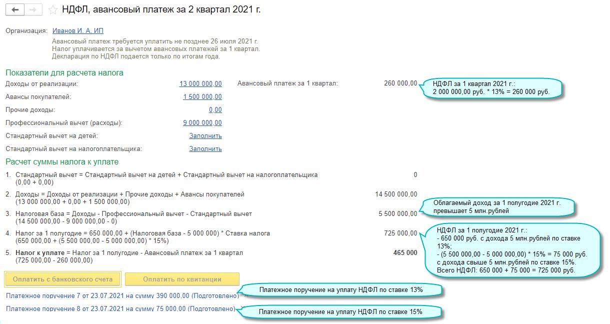 Авансовые платежи по НДФЛ ИП по прогрессивной шкале в 1С БП