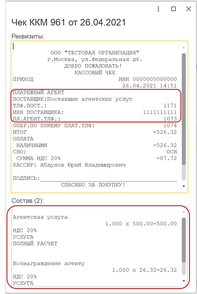 Оформление кассовых документов в 1С УНФ