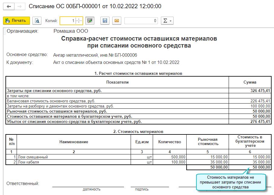 Новое в версии 3.0.97 в 1С Садовод