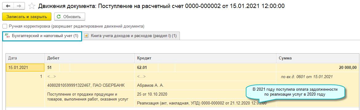 Признание доходов при переходе с уплаты ЕНВД на УСН в 1С БП