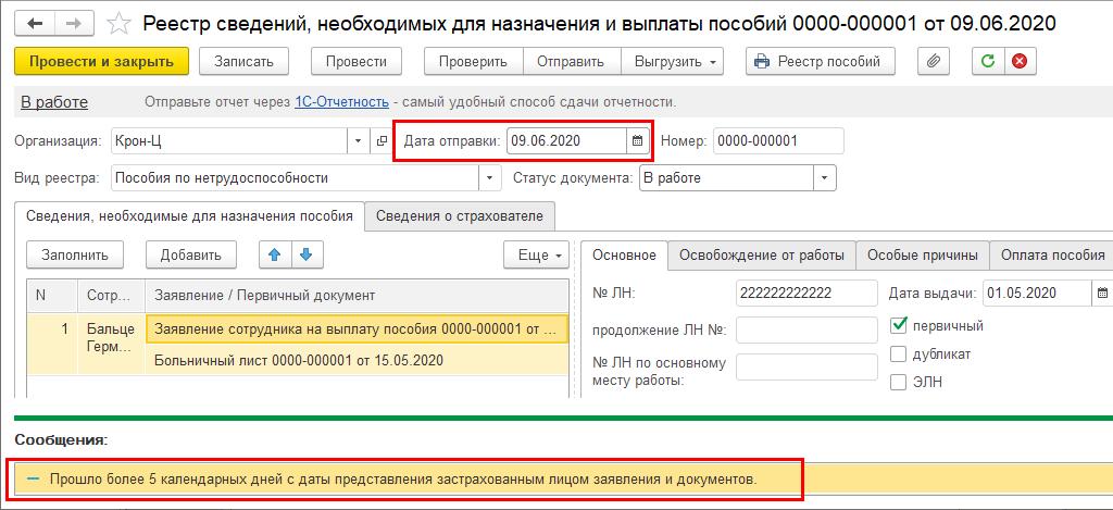 Дата представления пакета документов в пилотном проекте ФСС в 1С Зарплата и управление персоналом