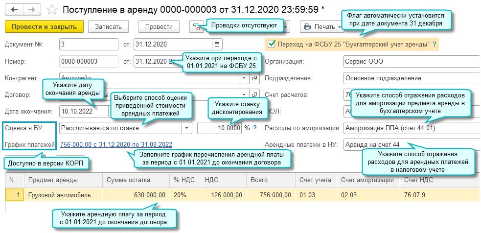 Переход на ФСБУ 25/2018 в 1С БП