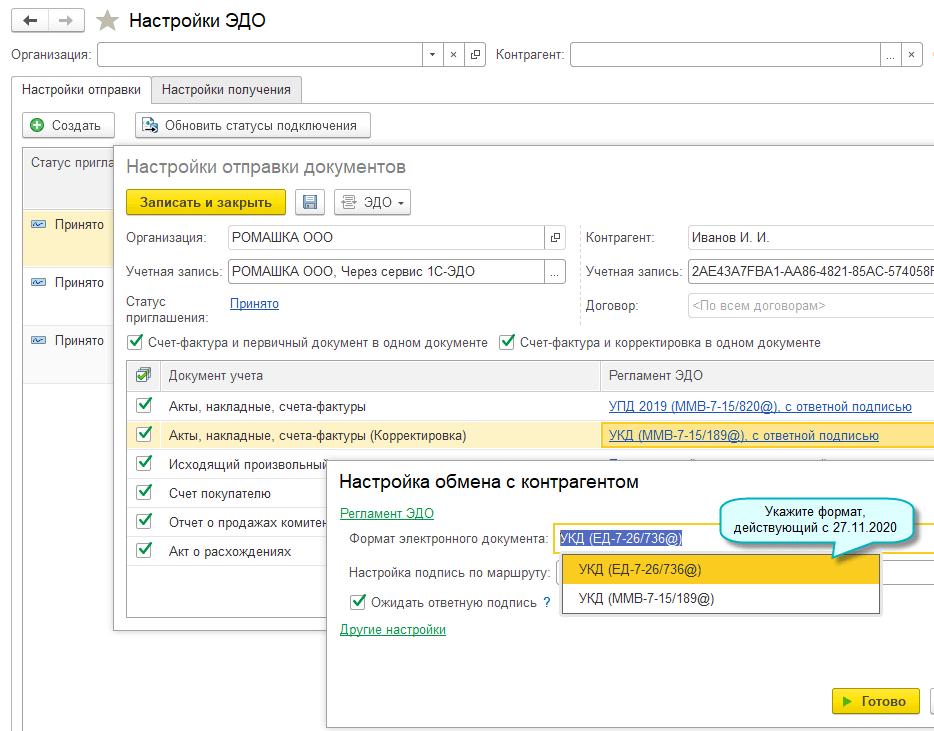 Формат электронного УКД с 27.11.2020 в 1С Бухгалтерия