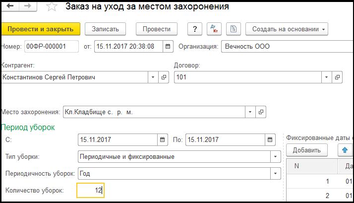 Заказ на уход за местом захоронения в 1С Управление ритуальными услугами